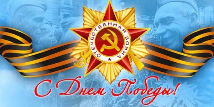 76 лет Победе в Великой Отечественной войне